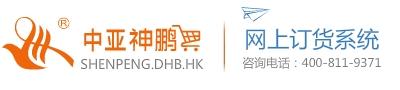 河南中亚神鹏动物药业有限公司 - 网上订货系统