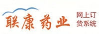 河北联康药业有限公司 - 网上订货系统