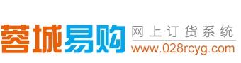 蓉城易购网上订货系统 - 网上订货系统
